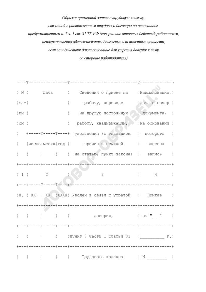 Примерная формулировка записи в трудовую книжку, связанной с расторжением трудового договора по основаниям, предусмотренным п. 7 ч. 1 ст. 81 ТК РФ (совершение виновных действий работником, непосредственно обслуживающим денежные или товарные ценности, если эти действия дают основание для утраты доверия к нему со стороны работодателя). Страница 1