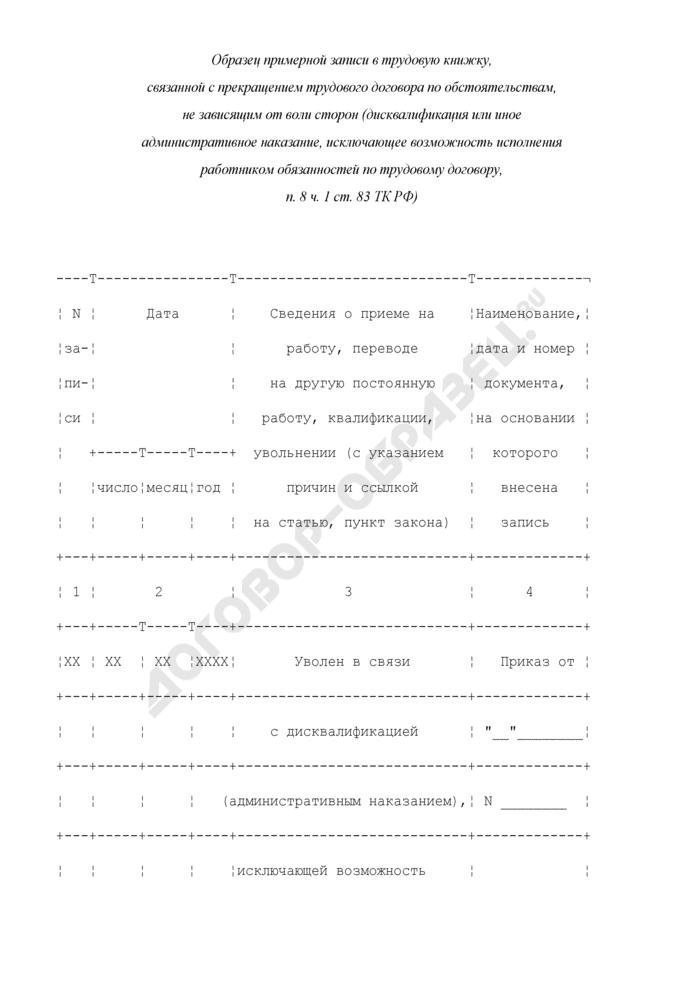 Примерная формулировка записи в трудовую книжку, связанной с прекращением трудового договора по обстоятельствам, не зависящим от воли сторон (дисквалификация или иное административное наказание, исключающее возможность исполнения работником обязанностей по трудовому договору, п. 8 ч. 1 ст. 83 ТК РФ). Страница 1