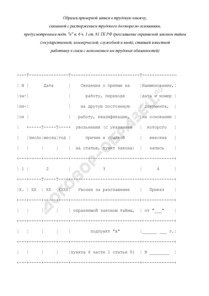 """Примерная формулировка записи в трудовую книжку, связанной с расторжением трудового договора по основаниям, предусмотренным подп. """"в"""" п. 6 ч. 1 ст. 81 ТК РФ (разглашение охраняемой законом тайны (государственной, коммерческой, служебной и иной), ставшей известной работнику в связи с исполнением им трудовых обязанностей). Страница 1"""