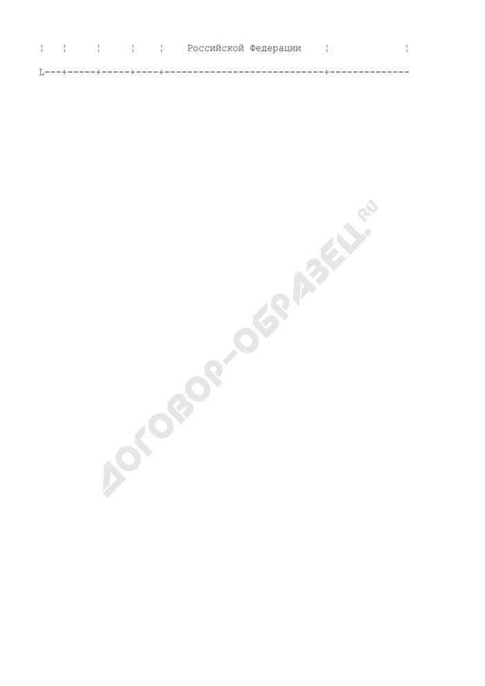 Примерная формулировка записи в трудовую книжку, связанной с расторжением трудового договора по основаниям, предусмотренным п. 4 ч. 1 ст. 81 ТК РФ (смена собственника имущества организации). Страница 2