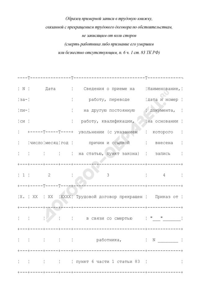 Примерная формулировка записи в трудовую книжку, связанной с прекращением трудового договора по обстоятельствам, не зависящим от воли сторон (смерть работника либо признание его умершим или безвестно отсутствующим, п. 6 ч. 1 ст. 83 ТК РФ). Страница 1
