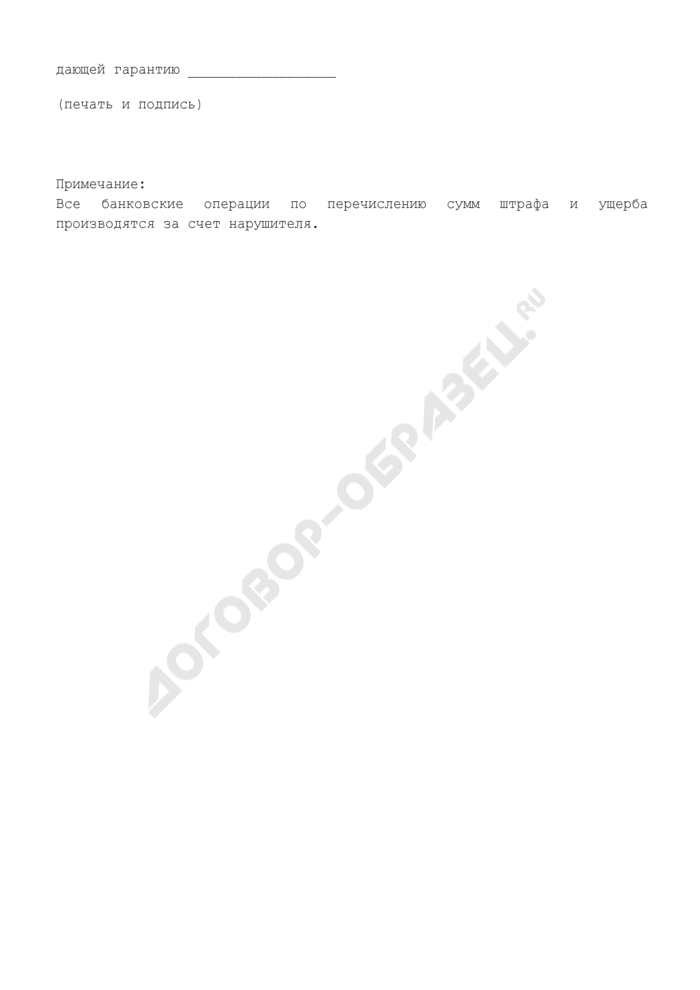 Гарантия на сумму предъявленных исков по штрафам и возмещению причиненного ущерба для освобождения корейского судна, допустившего нарушение природоохранного законодательства России. Страница 2