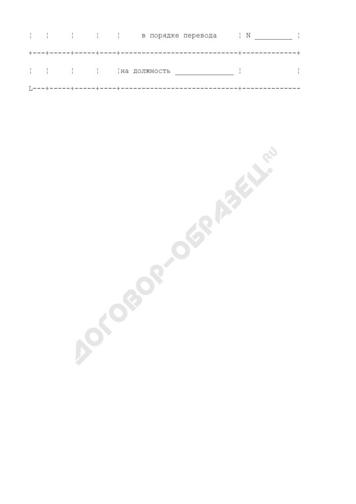 Примерные формулировки записей в приказе и трудовой книжке о прекращении трудового договора в связи с переводом к другому работодателю и с приемом на работу в порядке перевода. Страница 3