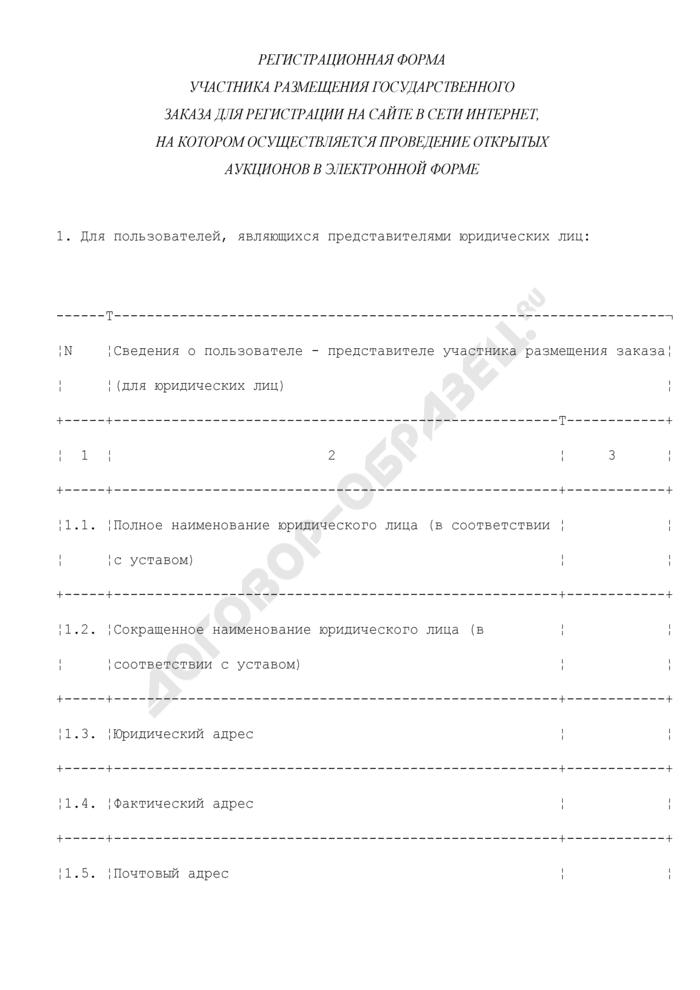 Примерные формы документов по размещению государственных заказов города Москвы путем проведения открытых аукционов в электронной форме на сайте в сети Интернет. Регистрационная форма участника размещения государственного заказа для регистрации на сайте в сети Интернет, на котором осуществляется проведение открытых аукционов в электронной форме. Страница 1