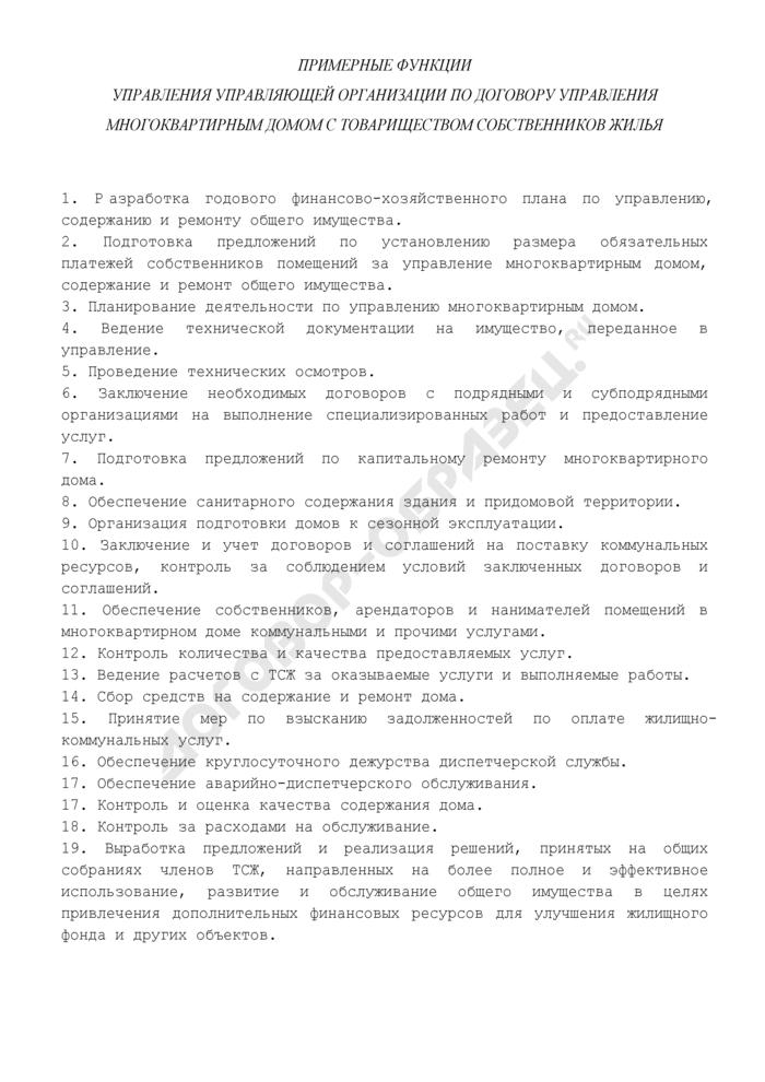 Примерные функции управления управляющей организации по договору управления многоквартирным домом с Товариществом собственников жилья (приложение к договору управления многоквартирным домом в городе Москве). Страница 1