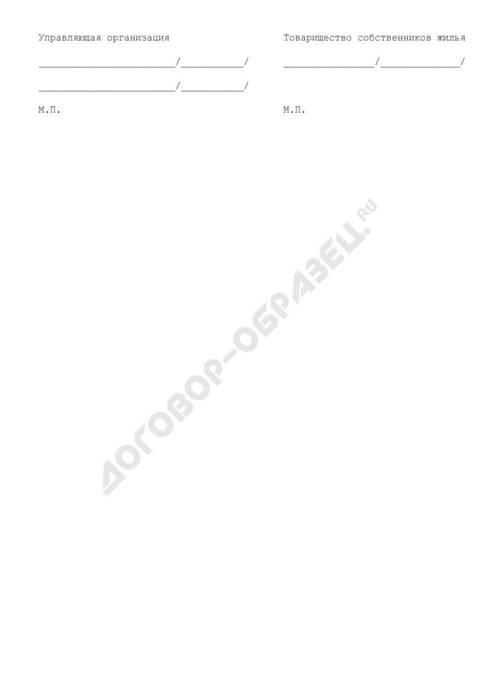 Примерные функции управления управляющей организации по договору управления многоквартирным домом с Товариществом собственников жилья (приложение к договору управления многоквартирным домом в городе Москве). Страница 2