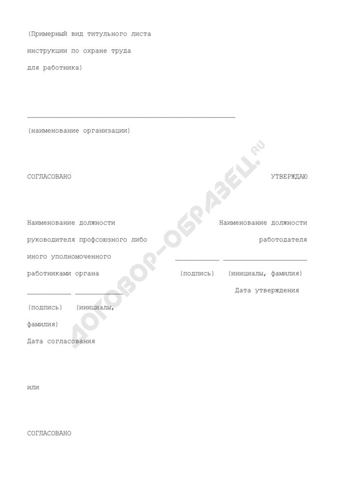 Примерный вид титульного листа инструкции по охране труда для работника. Страница 1