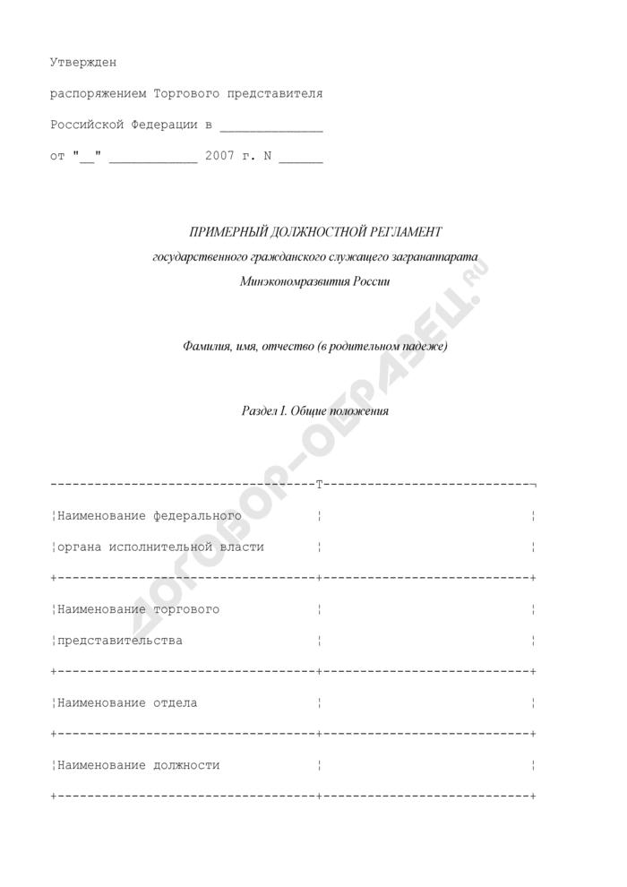 Примерный должностной регламент государственного гражданского служащего загранаппарата Минэкономразвития России. Страница 1