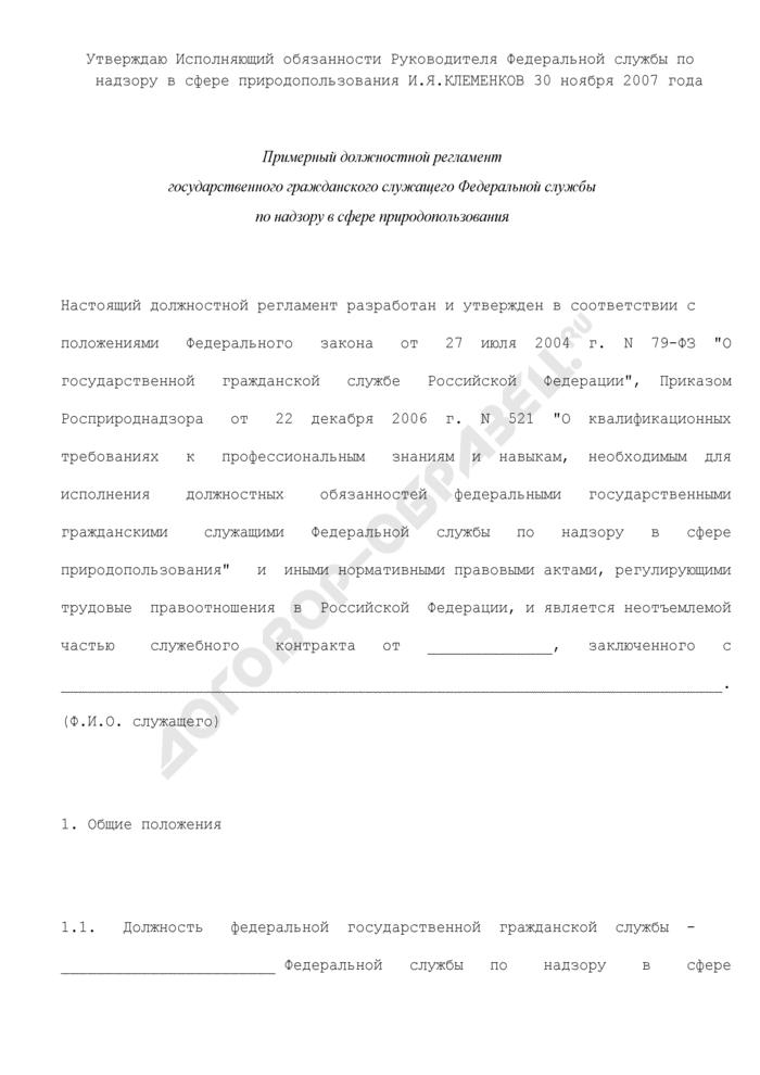 Примерный должностной регламент государственного гражданского служащего Федеральной службы по надзору в сфере природопользования. Страница 1