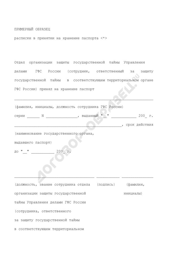 Примерный образец расписки в принятии на временное хранение паспорта сотрудника государственной фельдъегерской службы России. Страница 1