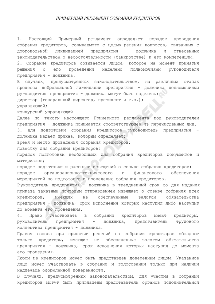 Примерный регламент собрания кредиторов. Страница 1