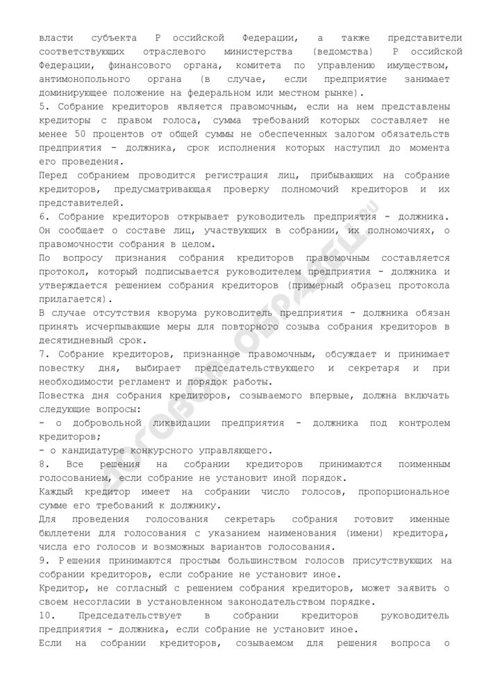 Примерный регламент собрания кредиторов. Страница 2