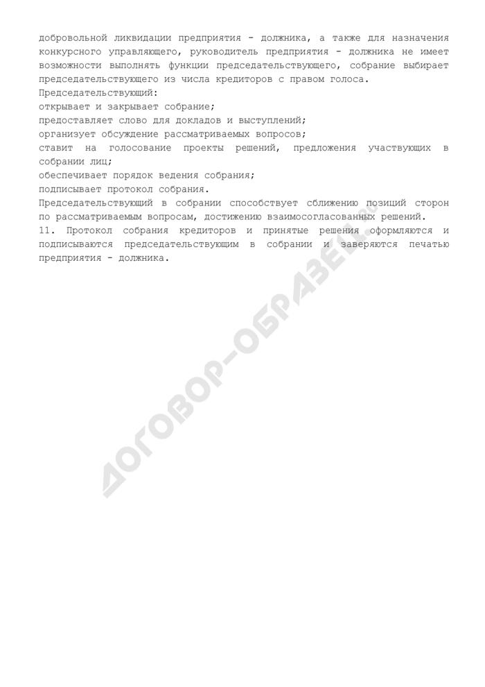 Примерный регламент собрания кредиторов. Страница 3