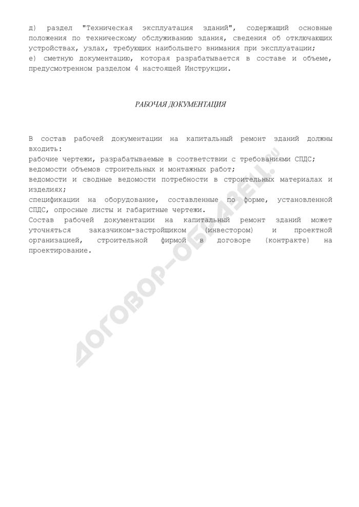 Примерный состав проектно-сметной документации на капитальный ремонт жилого здания (при двухстадийном проектировании). Страница 2