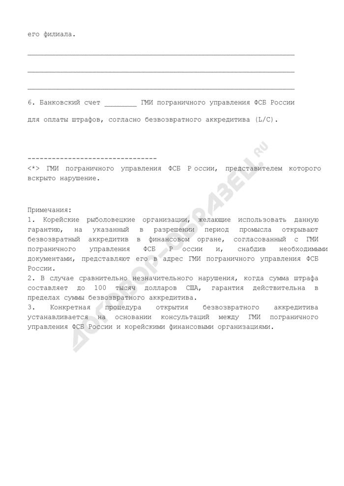 Гарантия об уплате штрафа за причиненный ущерб, в случае нарушения рыболовными судами установленных в российском законодательстве правил, касающихся порядка ведения иностранного промысла живых ресурсов в исключительной экономической зоне Российской Федерации. Страница 2