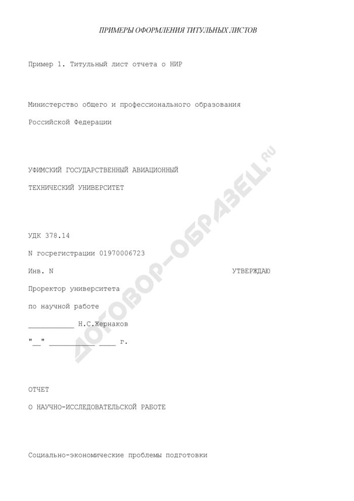 Примеры оформления титульных листов отчетов о научно-исследовательской работе. Страница 1
