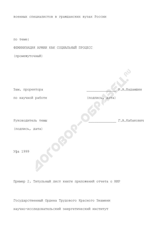 Примеры оформления титульных листов отчетов о научно-исследовательской работе. Страница 2