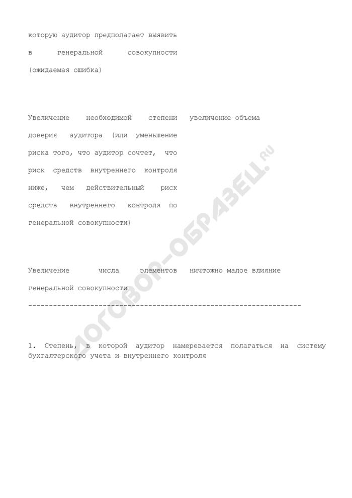 """Примеры факторов, влияющих на объем отобранной совокупности для тестирования средств внутреннего контроля (приложение к федеральному правилу (стандарту) аудиторской деятельности """"Аудиторская выборка""""). Страница 2"""