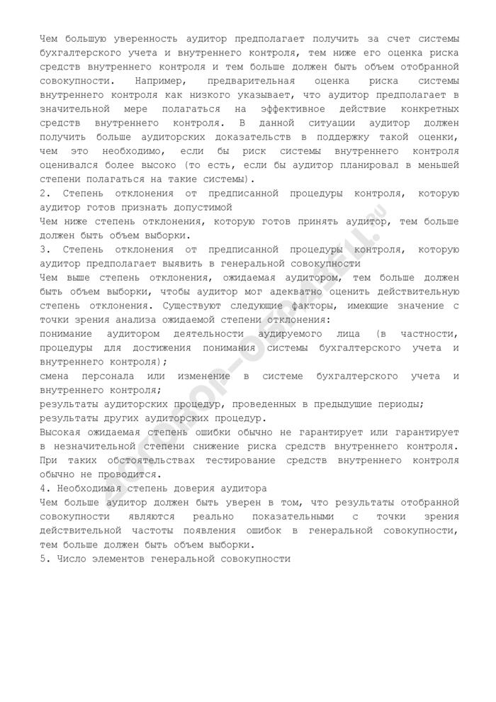 """Примеры факторов, влияющих на объем отобранной совокупности для тестирования средств внутреннего контроля (приложение к федеральному правилу (стандарту) аудиторской деятельности """"Аудиторская выборка""""). Страница 3"""