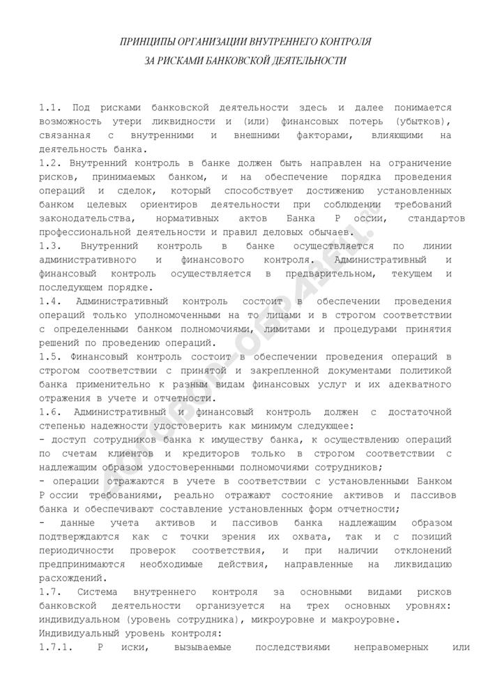 Принципы организации внутреннего контроля за рисками банковской деятельности (приложение к положению о службе внутреннего контроля). Страница 1