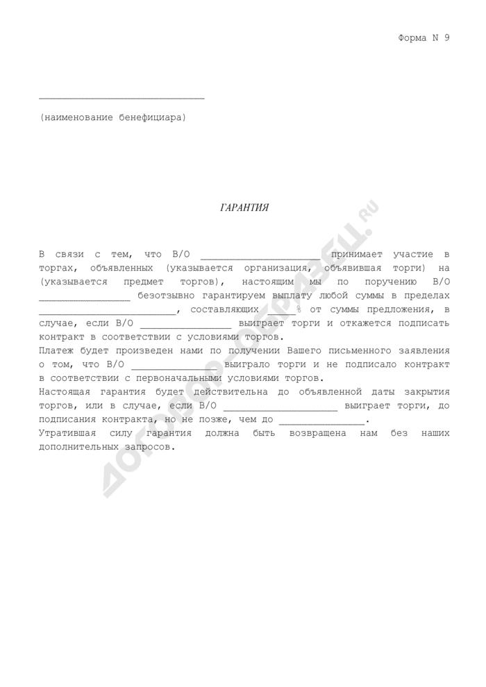 Гарантия поддержания предложения. Форма N 9. Страница 1