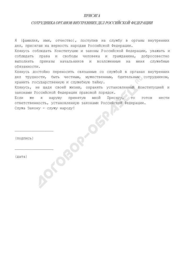 Присяга сотрудника органов внутренних дел Российской Федерации. Страница 1