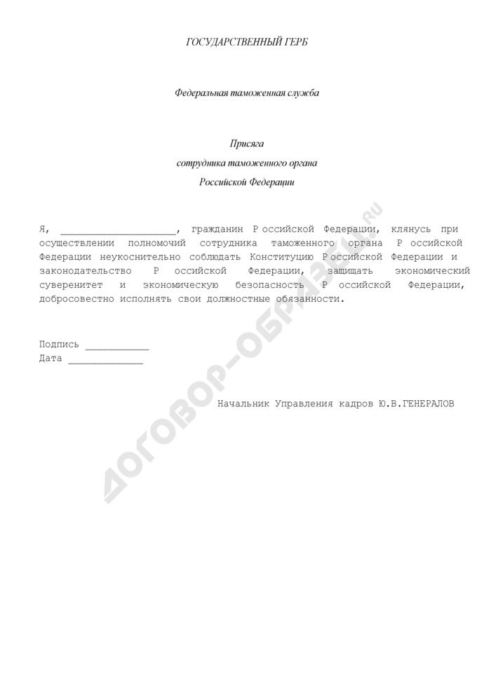 Присяга сотрудника таможенного органа Российской Федерации. Страница 1
