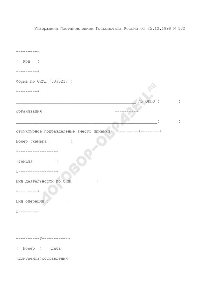 Приходный групповой отвес. Унифицированная форма N ТОРГ-17. Страница 1