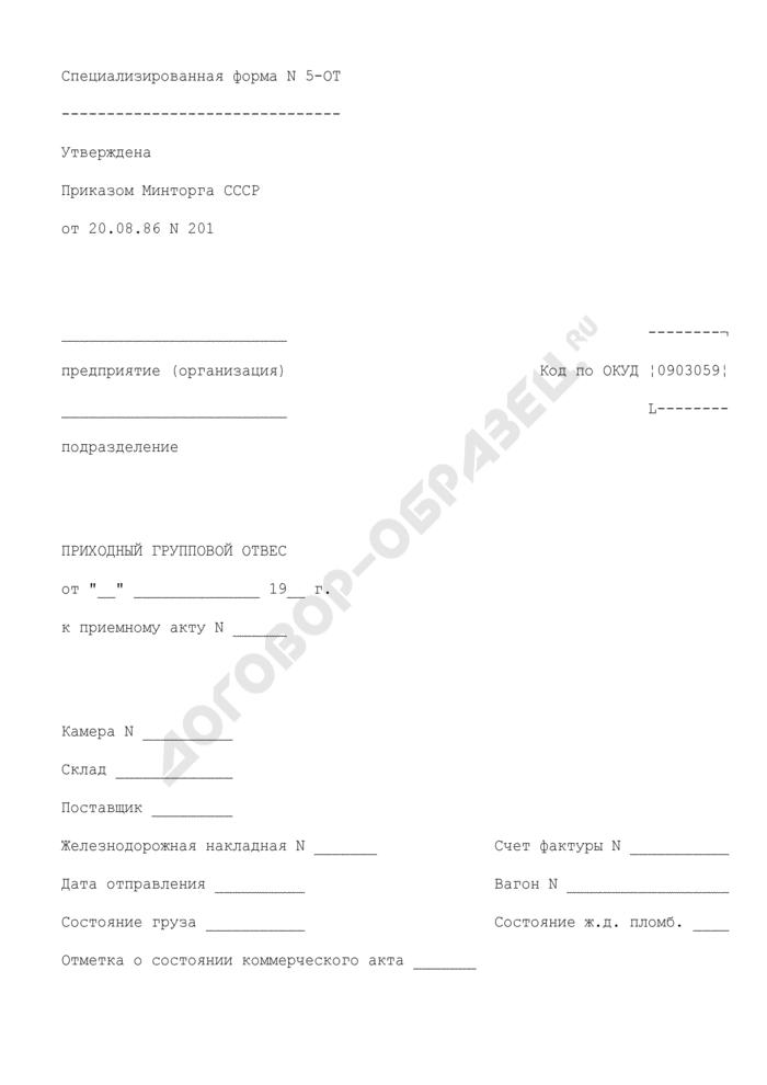 Приходный групповой отвес к приемному акту. Специализированная форма N 5-ОТ. Страница 1