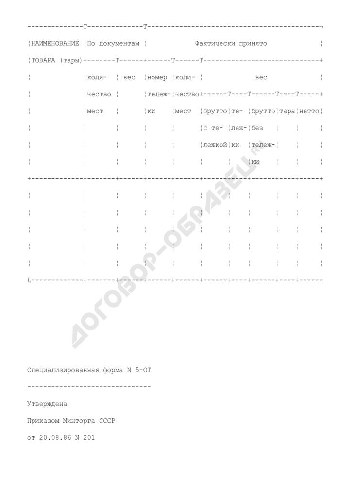 Приходный групповой отвес к приемному акту. Специализированная форма N 5-ОТ. Страница 2