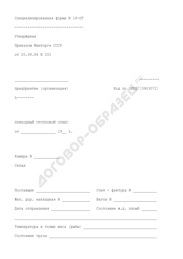 Приходный групповой отвес. Специализированная форма N 18-ОТ. Страница 1