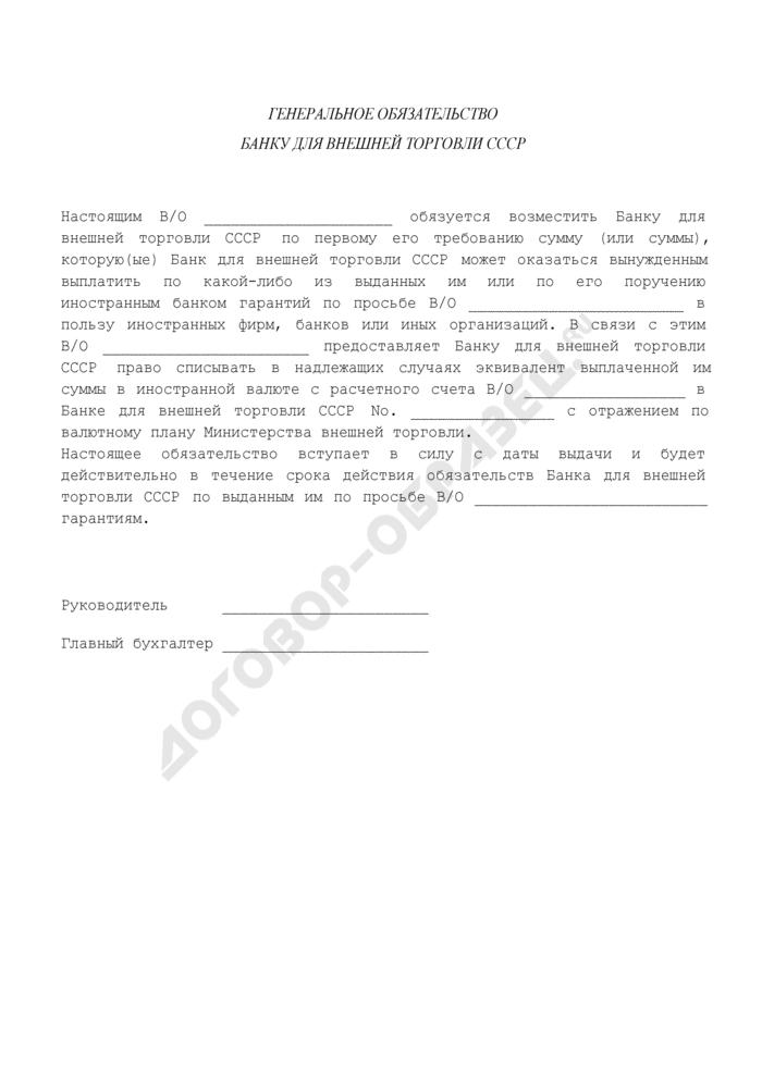 Генеральное обязательство банку для внешней торговли. Страница 1