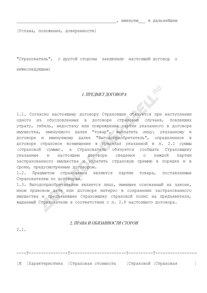 Генеральный полис (договор) на страхование партий однородного товара. Страница 2