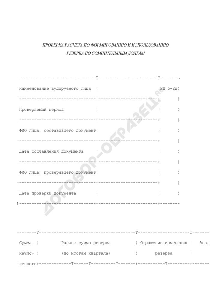 Проверка расчета по формированию и использованию резерва по сомнительным долгам. Страница 1