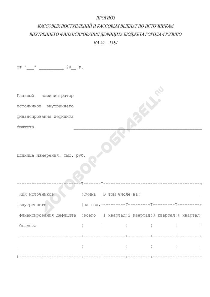 Прогноз кассовых поступлений и кассовых выплат по источникам внутреннего финансирования дефицита бюджета города Фрязино Московской области. Страница 1