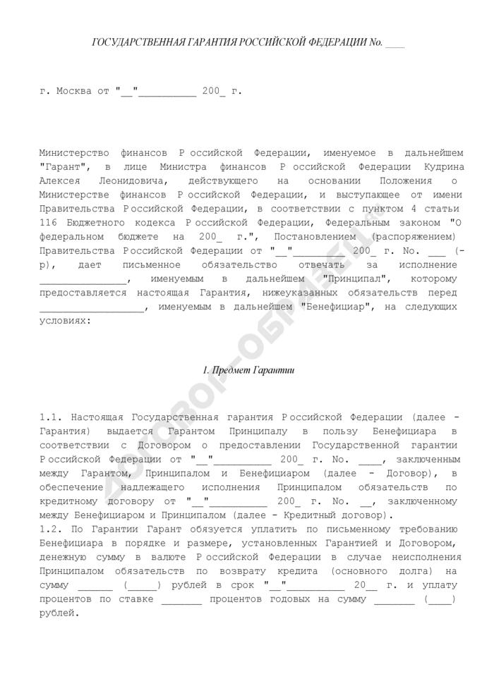 Государственная гарантия Российской Федерации. Страница 1