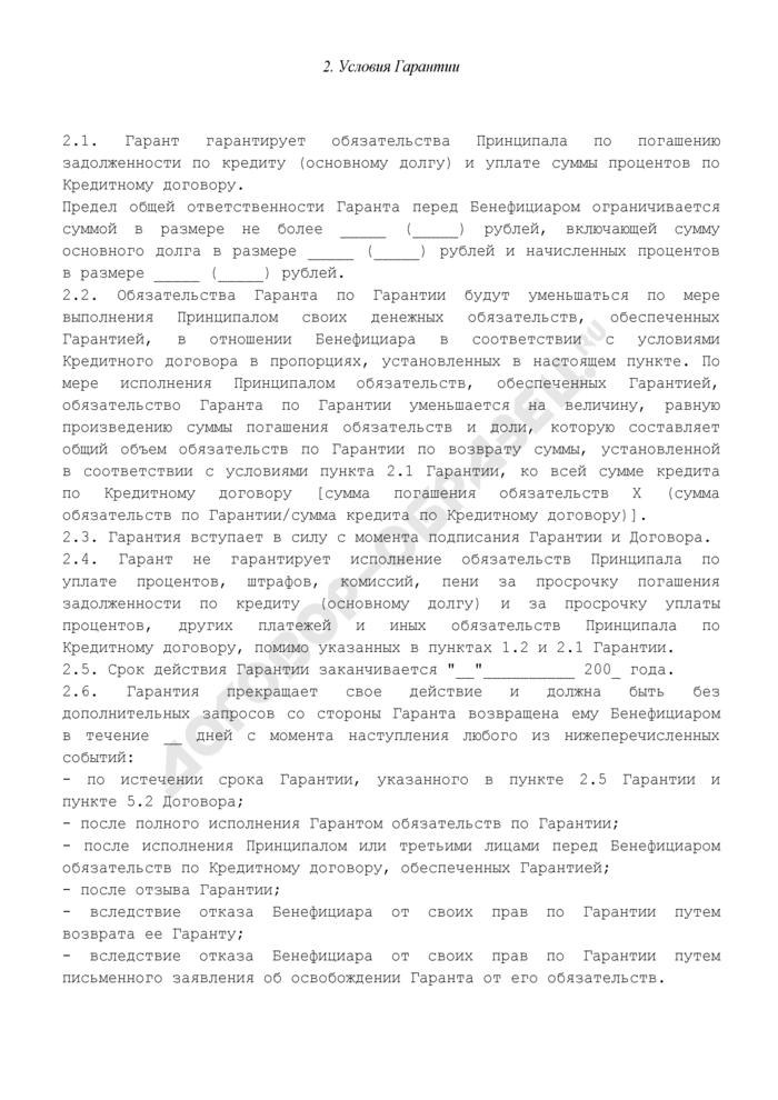 Государственная гарантия Российской Федерации. Страница 2
