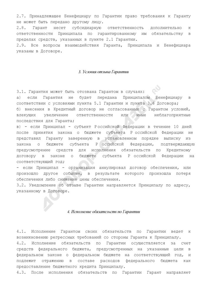 Государственная гарантия Российской Федерации. Страница 3