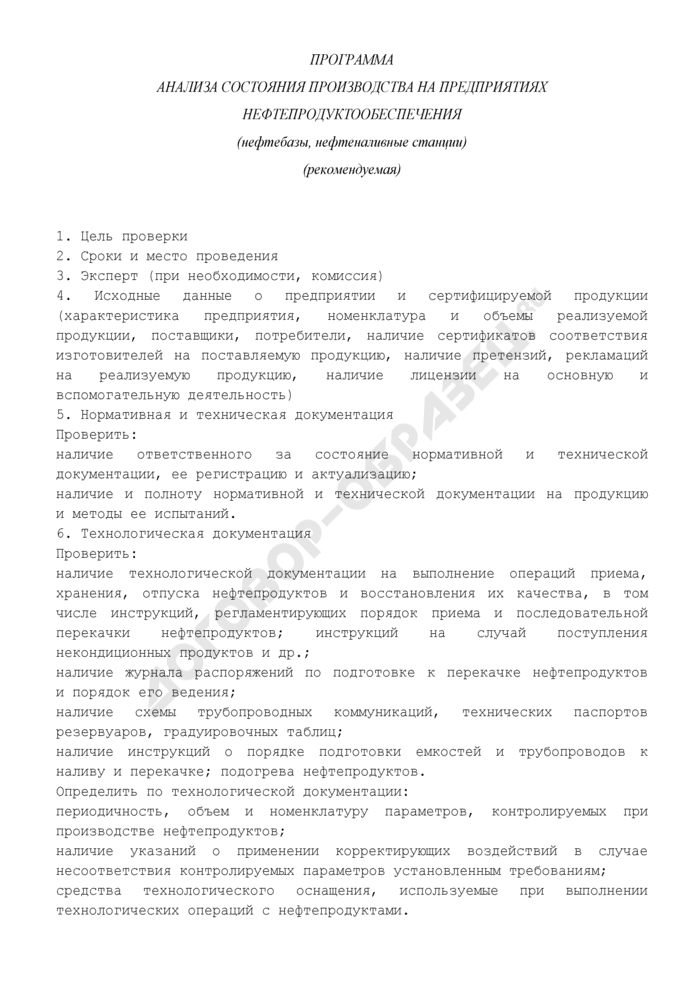 Программа анализа состояния производства на предприятиях нефтепродуктообеспечения (рекомендуемая форма). Страница 1