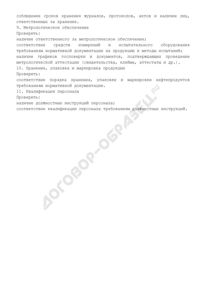 Программа анализа состояния производства на предприятиях нефтепродуктообеспечения (рекомендуемая форма). Страница 3