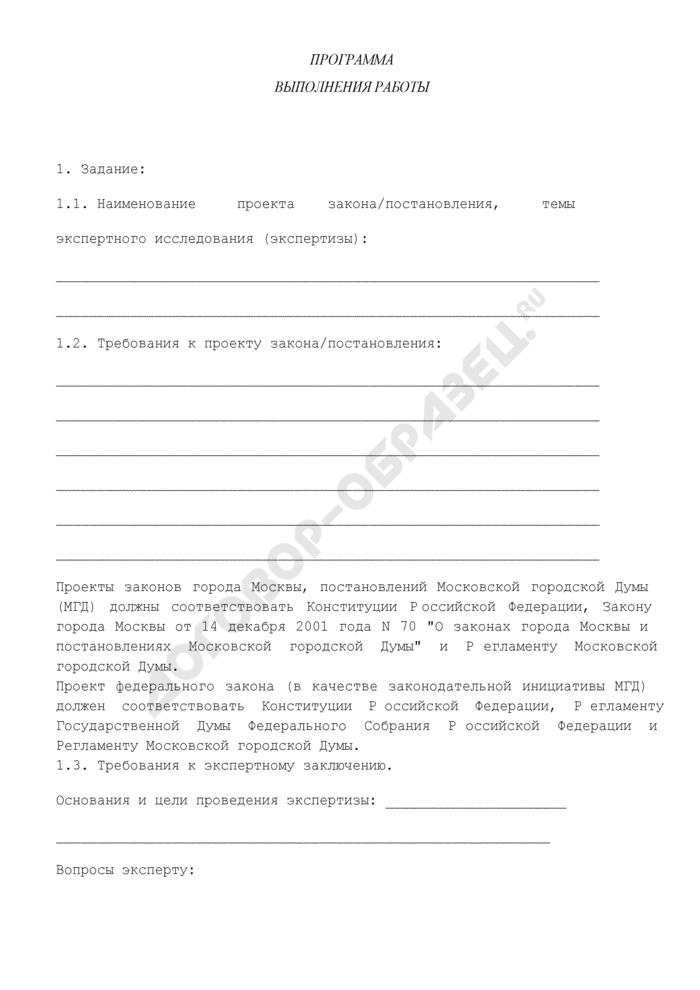 Программа выполнения работы (приложение к договору на выполнение законопроектной/экспертной работы). Страница 1