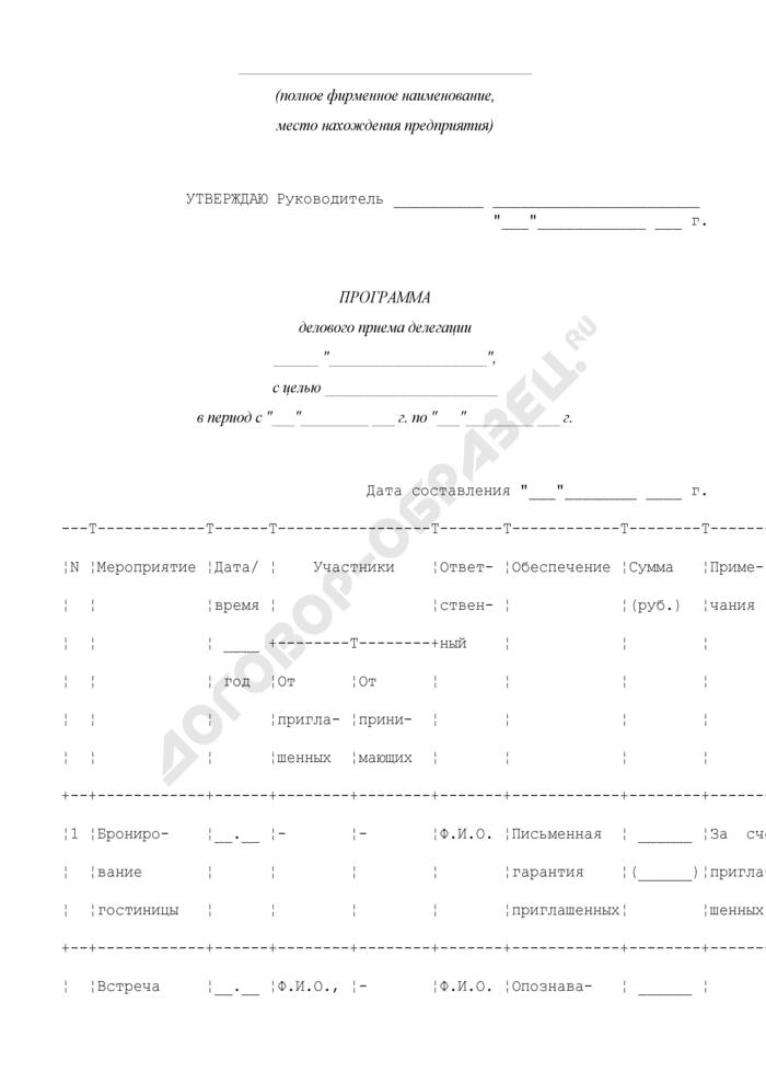 Программа делового приема делегации (приложение к отчету о деловом приеме делегации). Страница 1