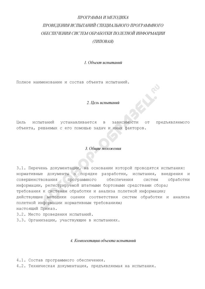 Программа и методика проведения испытаний специального программного обеспечения систем обработки полетной информации. Страница 1