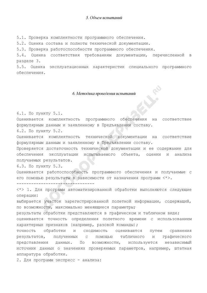 Программа и методика проведения испытаний специального программного обеспечения систем обработки полетной информации. Страница 2