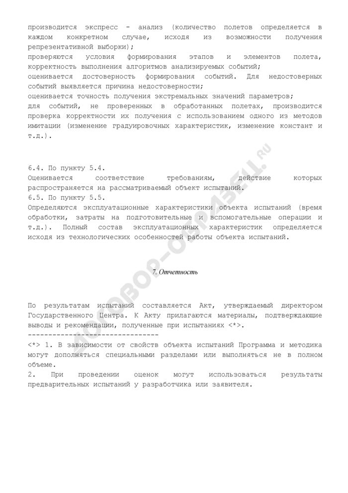 Программа и методика проведения испытаний специального программного обеспечения систем обработки полетной информации. Страница 3