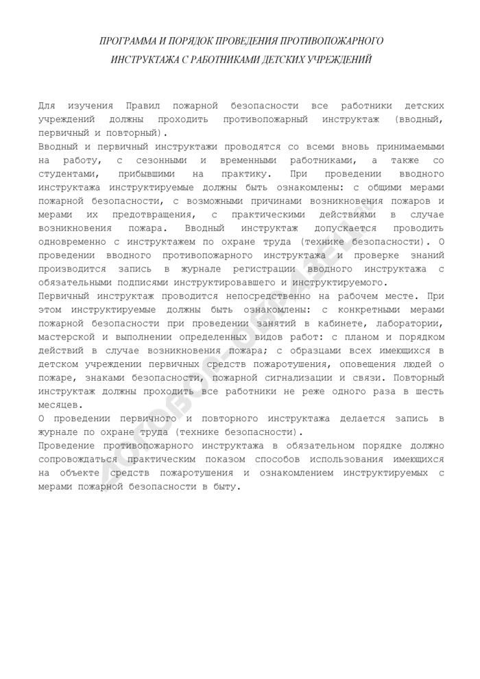Программа и порядок проведения противопожарного инструктажа с работниками детских учреждений. Страница 1