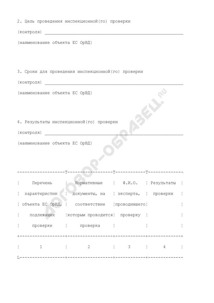 Программа инспекционной(го) проверки (контроля) объекта единой системы организации воздушного движения (образец). Страница 2