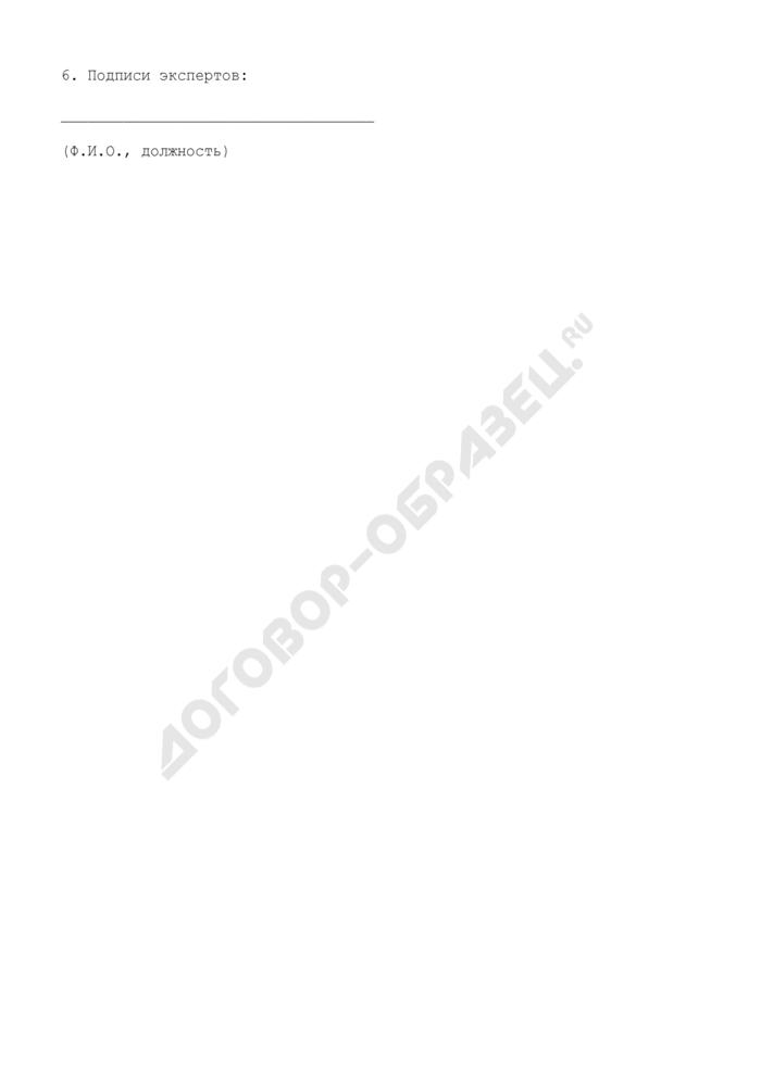 Программа инспекционной(го) проверки (контроля) юридического лица, осуществляющего и обеспечивающего аэронавигационное обслуживание пользователей воздушного пространства Российской Федерации, подавшего заявку на сертификацию (образец). Страница 3