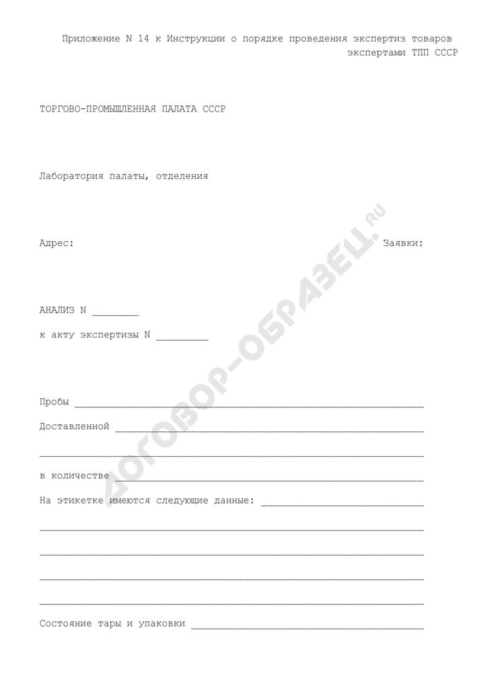 Анализ к акту экспертизы в лаборатории Торгово-промышленной палаты СССР. Страница 1