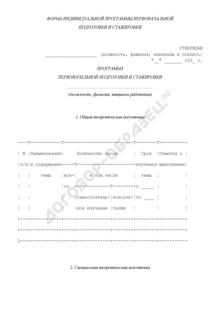 Программа первоначальной подготовки и стажировки работников Федеральной службы по экологическому, технологическому и атомному надзору по вопросам надзора за учетом, контролем и физической защитой ядерных материалов, радиоактивных веществ и радиоактивных отходов. Страница 1